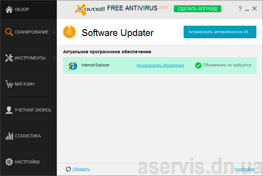 Avast Free Software Updater