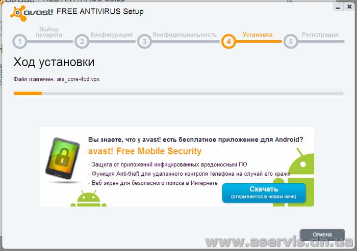 Скачать ключ активации на avast internet security