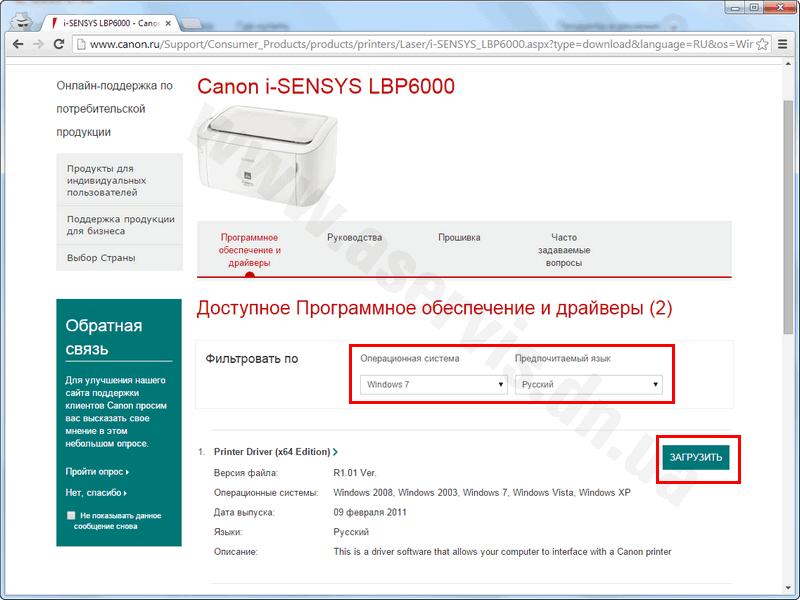Скачать драйвер для принтера canon f158200 для windows 7
