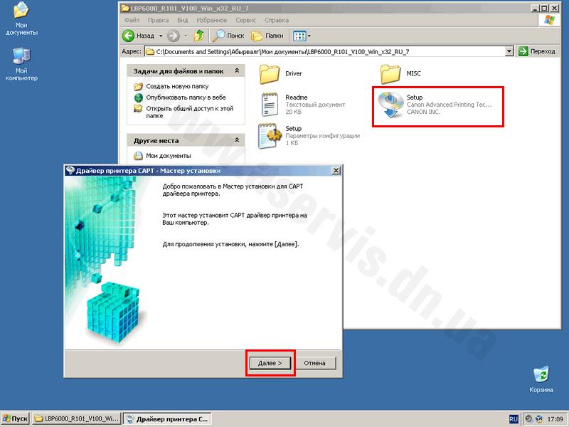 Принтера установки для и программу